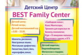 Центр Best Family Center в Чехове