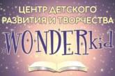 Летний лагерь в центре «WonderKid» в Чехове