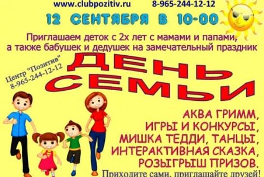 Незабываемые выходные в центре «Позитив» 12.09.15