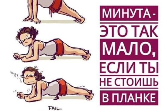 Минута — это так мало, если ты не стоишь в планке ))