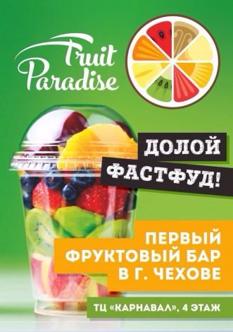 В Чехове открылся первый фруктовый бар