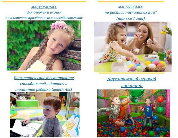 Веселые майские праздники в Домовенке