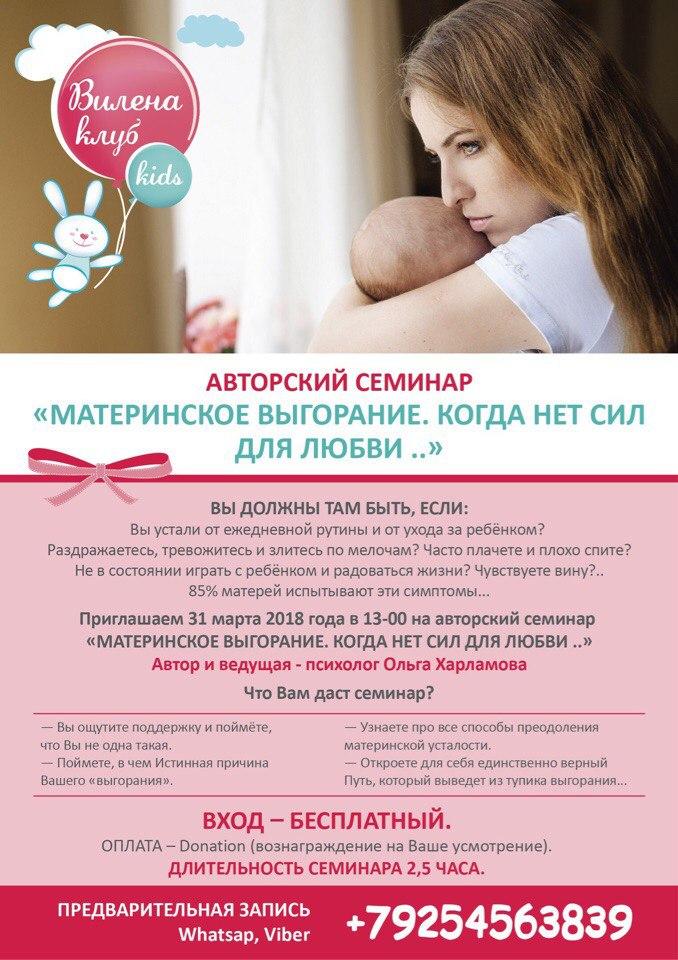 Авторский семинар   «Материнское выгорание.  Когда нет сил для любви..»