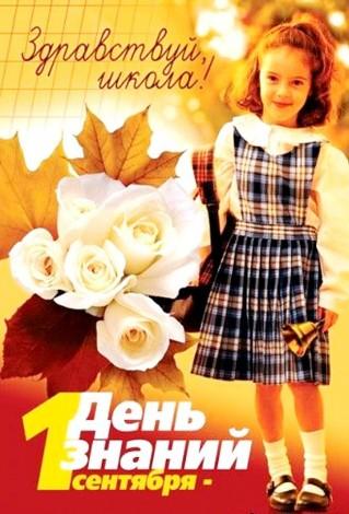 Сборы в школах г. Чехов — начало учебного года