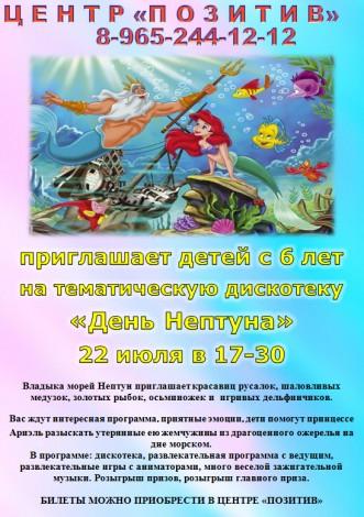 День Нептуна в центре творчества «ПОЗИТИВ» 22 июля в 17-30