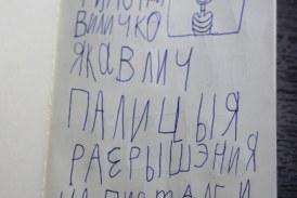 Тимоха пишет
