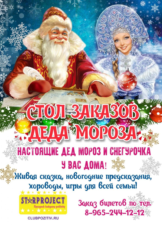 Стол заказов Деда Мороза