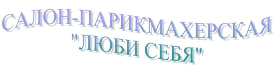 """САЛОН-ПАРИКМАХЕРСКАЯ""""ЛЮБИ СЕБЯ"""""""