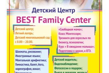 Центр Best Family Center в Чехове