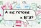 Курсы подготовки к ЕГЭ и ОГЭ в Чехове, Подольске, Серпухове, Климовске