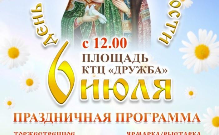День любви и верности в Чехове в 2019 году