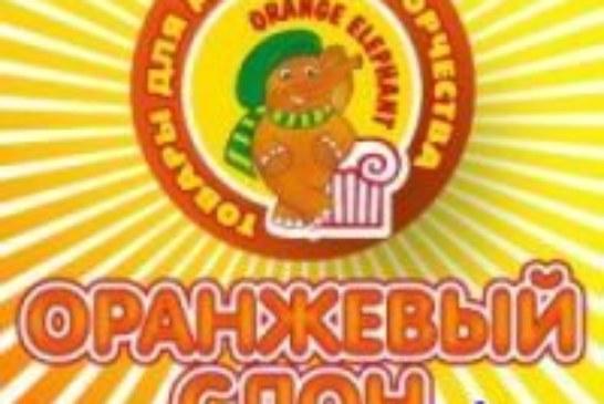 «Оранжевый слон» — магазин товаров для детского творчества