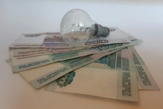 Тарифы на электроэнергию в Чехове и Чеховском районе в 2019 году