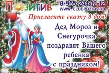 Дед Мороз на дом от центра Позитив