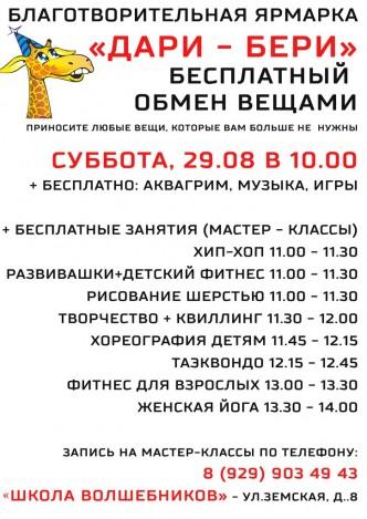 Благотворительная ярмарка «Дари — бери» 29 августа