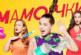 «Мамочки» — жизнеутверждающий телесериал о семейных ценностях