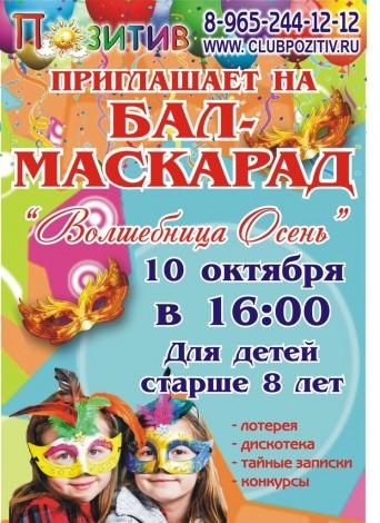 Бал-маскарад для детей с 8 лет