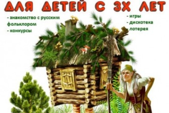 Бал-маскарад для детей с 3х лет 10 октября в 11-00