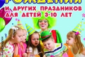 Детский день рождения в ДЦ «Мамина Умница»