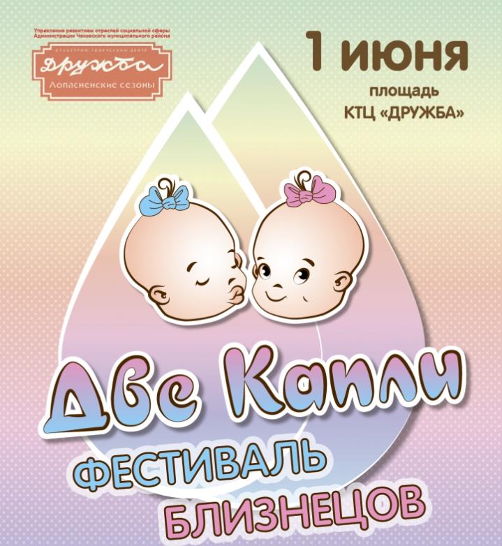Фестиваль близнецов в Чехове