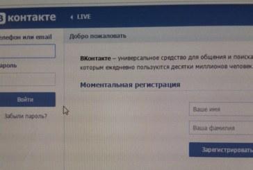 Личные документы всех пользователей ВКонтакте оказались в свободном доступе!