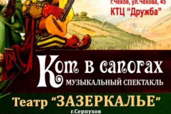 Музыкальный спектакль «Кот в сапогах» 7 февраля ДК Дружба