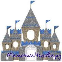 Детский центр Драгоценность в Чехове