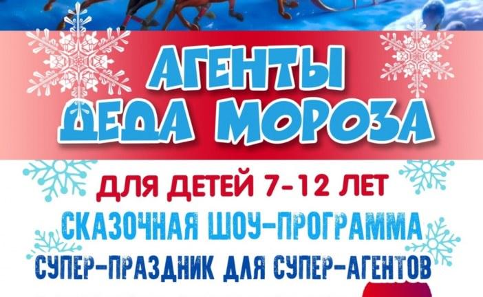 Агенты Деда Мороза