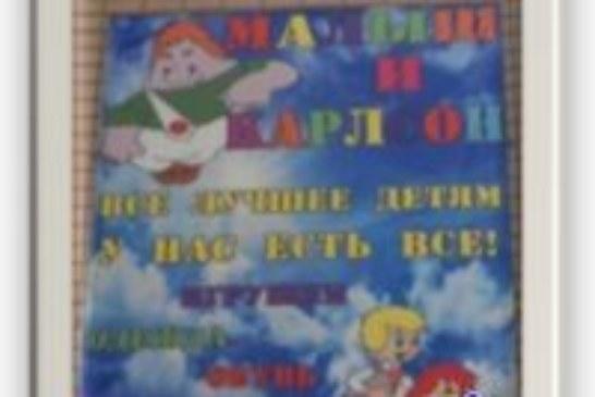 Магазин товаров для детей «Малыш и Карлсон»