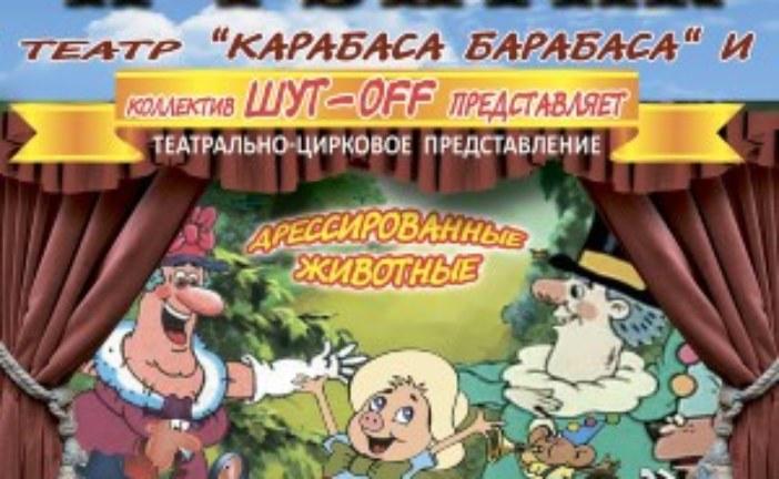 Цирк «Белладонна и Фунтик» 28 февраля