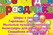 Магазин «Все для праздника»