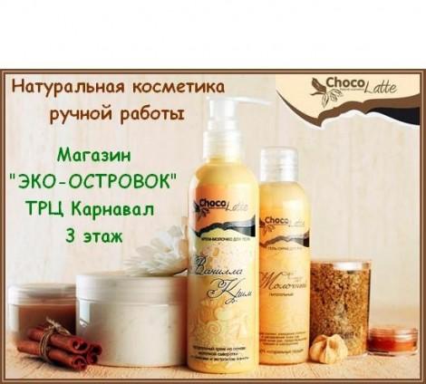 Натуральная косметика TM ChocoLatte и TM Savonry