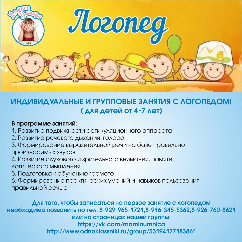 Услуги логопеда для детей  от 4-7 лет