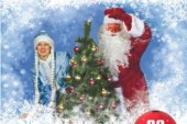 Новогодняя елка в «Маминой Умнице», Чехов