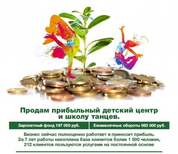 купить готовый бизнес в Чехове
