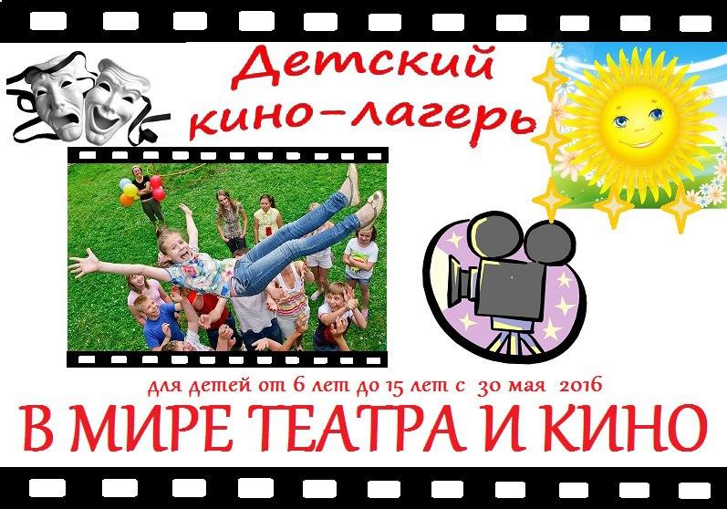 Кино-лагерь «Наш островок». Интересное лето!
