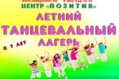 Летний танцевальный лагерь для детей от 7 лет