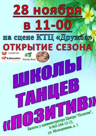 Школа танцев «Позитив» приглашает на юбилейный концерт — посвящение «В ритме Позитива» 28 ноября в 11-00