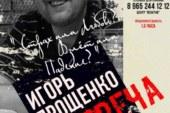 Моноспектакль «ВСТРЕЧА», 4 марта в ДК «Русь» д. Манушкино