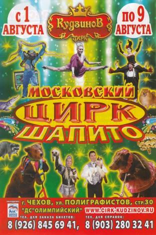 Цирк шапито Кудзинов 1-9 августа в Чехове