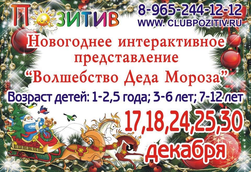 Новогоднее представление «Волшебство Деда Мороза» от центра Позитив