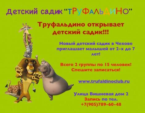 Открылся новый детский садик «ТРУФАЛЬДИНО»!