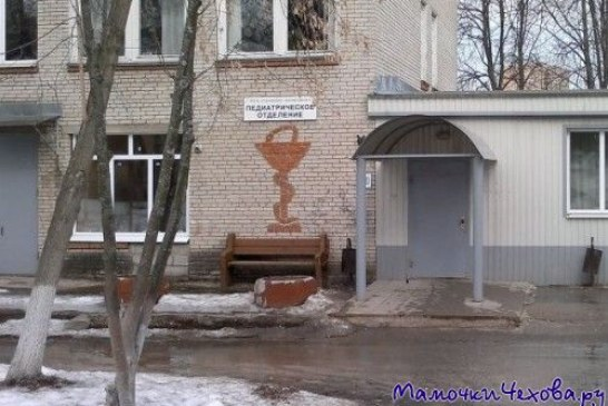 Чеховскую детскую поликлинику обязали упростить запись к врачам-специалистам