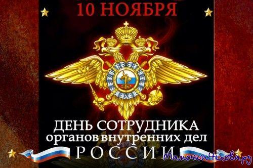Поздравление с профессиональным праздником, днем полиции в России