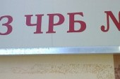 Отделение гинекологии при роддоме в ЧРБ 1 в Чехове