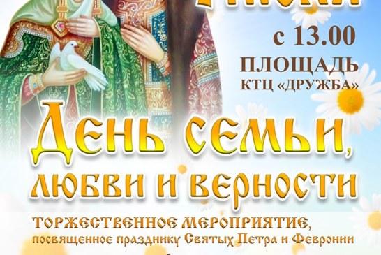 День любви и верности в Чехове в 2018 году