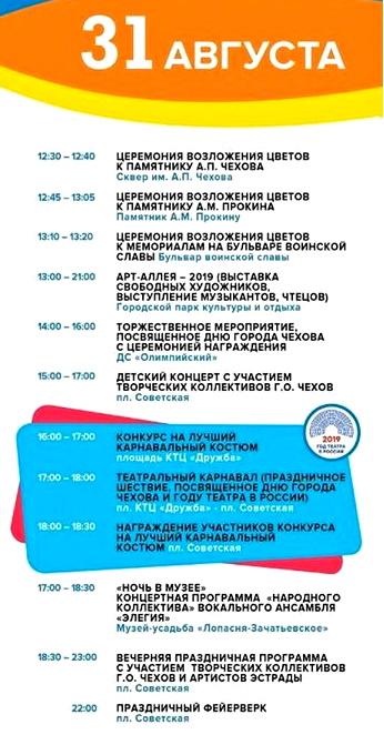 День города в Чехове программа мероприятий