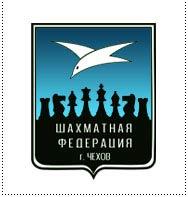 Шахматная Федерация г. Чехов