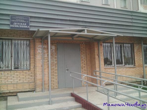 Детская поликлиника, ЧРБ№2