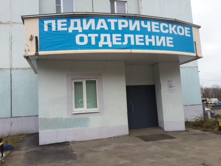 Детская поликлиника в Губернском